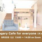 8/22(土)Tsunagary Cafe for everyone(オンライン)