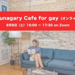 8/8(土)Tsunagary Cafe for gay(オンライン)
