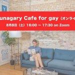 8/8(土)Tsunagary Cafe for gay(オンライン)