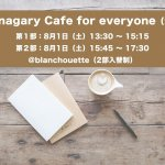 8/1(土)Tsunagary Cafe for everyone(大阪)【2部入替制】