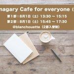 8/1(土)Tsunagary Cafe for everyone(大阪)【2部入替制】