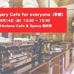【満席】8/14(金)Tsunagary Cafe for everyone(京都)
