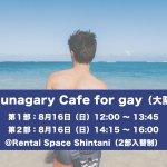 8/16(日)Tsunagary Cafe for gay(大阪)【2部入替制】