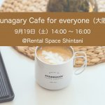 9/19(土)Tsunagary Cafe for everyone(大阪)