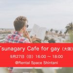 【満席】9/27(日)Tsunagary Cafe for gay(大阪)