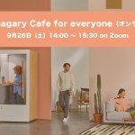 9/26(土)Tsunagary Cafe for everyone(オンライン)