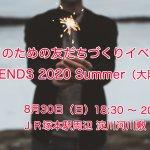 8/30(日)ゲイのための友だちづくりイベント FRIENDS 2020 Summer(大阪)