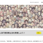 Love Beyond Genders キャンペーン|アムネスティ・インターナショナル日本 様