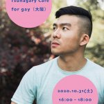 【満席】10/31(土)Tsunagary Cafe for gay(大阪)