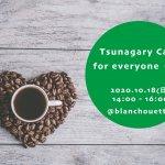 【満席】10/18(日)Tsunagary Cafe for everyone(大阪)
