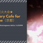 【手持ち花火大会】9/12(土)Tsunagary Cafe for everyone(京都)