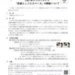 京都市が設置する「京都まぁぶるスペース」をTsunagary Cafe でサポートさせていただきます!