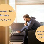 10/16(金)Tsunagary Cafe for gay(オンライン)