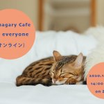 10/25(日)Tsunagary Cafe for everyone(オンライン)