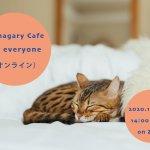 10/25(日)Tsunagary Cafe for everyone(オンライン)
