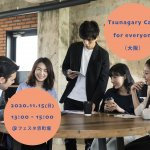 【E】11/15(日)Tsunagary Cafe for everyone(大阪)