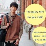 【G】11/15(日)Tsunagary Cafe for gay(大阪)