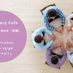 【満席】11/21(土)Tsunagary Cafe for everyone(京都)
