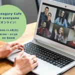 11/28(土)Tsunagary Cafe for everyone(オンライン)