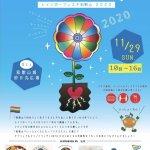 レインボーフェスタ和歌山 2020 に協賛させていただいています!