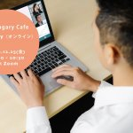 12/25(金)Tsunagary Cafe for gay(オンライン)