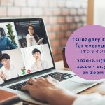 12/11(金)Tsunagary Cafe for everyone(オンライン)