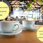 【満席】【E】12/19(土)Tsunagary Cafe for everyone(大阪)