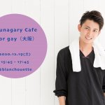 【G】12/19(土)Tsunagary Cafe for gay(大阪)