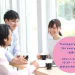 【開催中止】【E】1/23(土)Tsunagary Cafe for everyone(大阪)