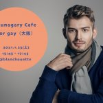 【開催中止】【G】1/23(土)Tsunagary Cafe for gay(大阪)