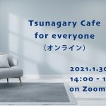 1/30(土)Tsunagary Cafe for everyone(オンライン)