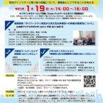 1/19(火)開催:大阪府主催「性の多様性を考えるセミナー 〜性的マイノリティに寄り添う取組について、事業者としてできることを考える〜」オンラインセミナー