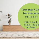 2/20(土)Tsunagary Cafe for everyone(オンライン)