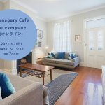 3/7(日)Tsunagary Cafe for everyone(オンライン)