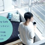 3/19(金)Tsunagary Cafe for gay(オンライン)