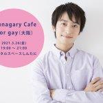 【満席】3/26(金)Tsunagary Cafe for gay(大阪)