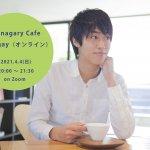4/4(日)Tsunagary Cafe for gay(オンライン)