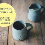 【E】4/18(日)Tsunagary Cafe for everyone(大阪)