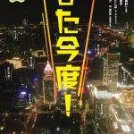 【広報協力】お家で楽しむ配信演劇 『また今度!』 台湾の奇才が放つ荒唐無稽の珍奇劇 男女7人台北ストーリー