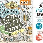 「第16回大阪アジアン映画祭」開幕! 今年もLGBTQ作品が入選 初のオンライン上映も