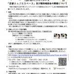 令和3年度 京都市LGBT等コミュニティスペース「京都まぁぶるスペース」も、Tsunagary Cafe でサポートさせていただきます!