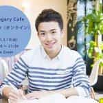 5/19(水)Tsunagary Cafe for gay(オンライン)