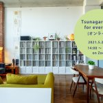 5/23(日)Tsunagary Cafe for everyone(オンライン)