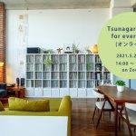 5/23(日)Tsunagary Cafe for everyone(オンライン)