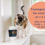 6/19(土)Tsunagary Cafe for everyone(オンライン)
