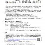 8/2(月)京都まぁぶるスペース・個別相談会(ウイングス京都)