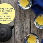 【満席】7/18(日)Tsunagary Cafe for everyone(京都)