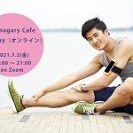 7/2(金)Tsunagary Cafe for gay(オンライン)