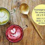 7/21(水)Tsunagary Cafe for everyone(オンライン)