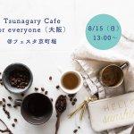 【E】8/15(日)Tsunagary Cafe for everyone(大阪)